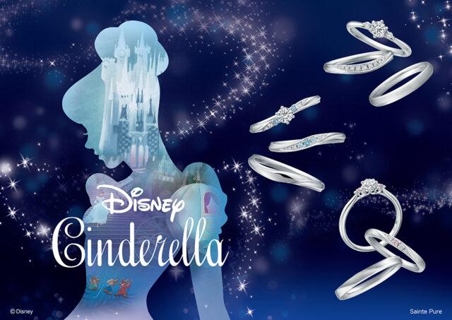 ディズニー シンデレラ2022(Disney Cinderella)